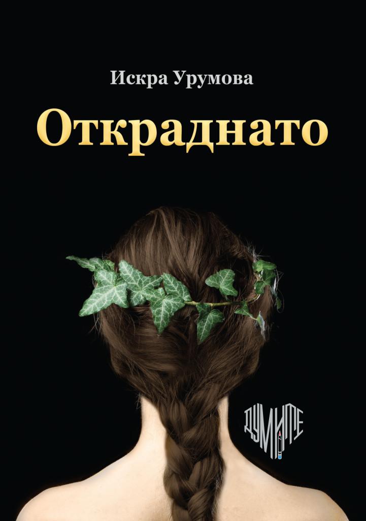 Откраднато, Искра Урумова, издателство